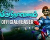 Brindhaavanam Movie Teaser
