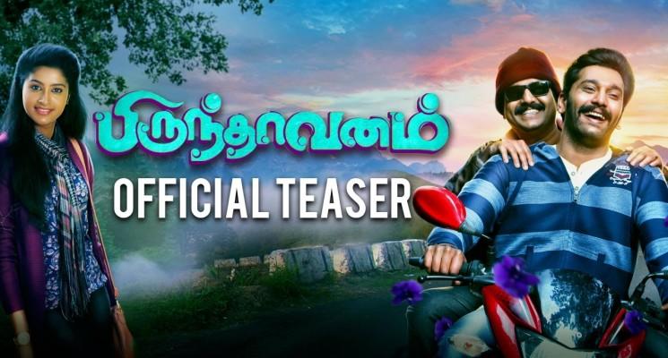 Brindhaavanam Movie Teaser