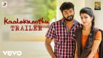Kaalakkoothu Official Trailer