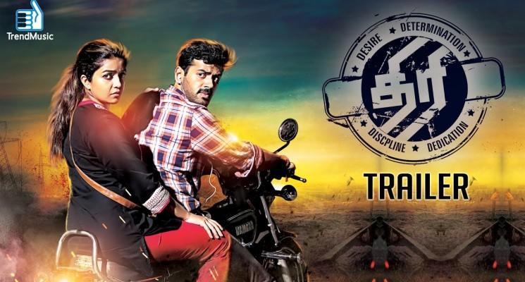 Thiri – Official Trailer | Ashwin, Swathi Reddy