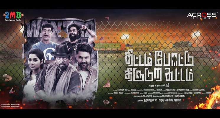 Thittam Pottu Thirudura Kootam Motion Poster