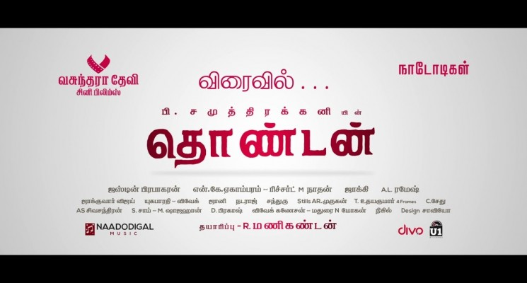 Thondan Movie Official Trailer