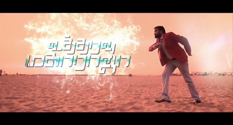 Utharavu Maharaja Teaser