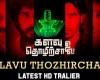 Kalavu Thozhirchalai | Official Trailer