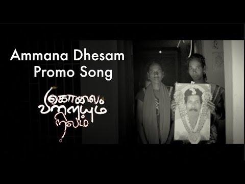Ammana Dhesam Song From Kolai Vilaiyum Nilam