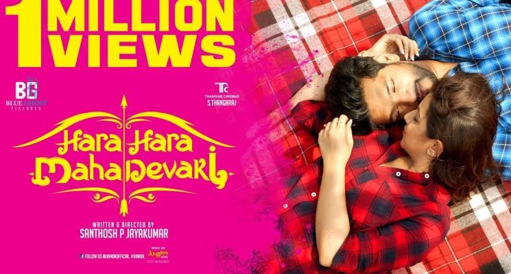 Hara Hara Mahadevaki – Official Trailer | Gautham Karthik, Nikki Galrani