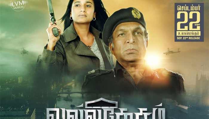 Valladesam Movie Review