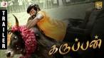 Karuppan – Official Tamil Trailer | Vijay Sethupathi