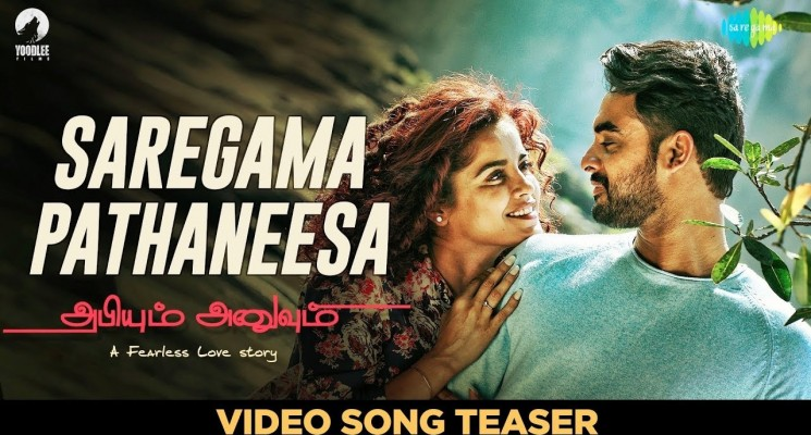 Saregama Pathaneesa – Video Song Teaser | Abhiyum Anuvum
