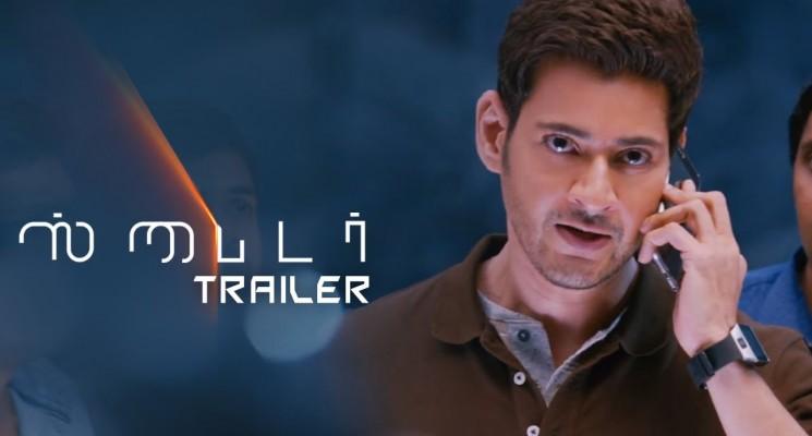 SPYDER Tamil Trailer | Mahesh Babu | A R Murugadoss