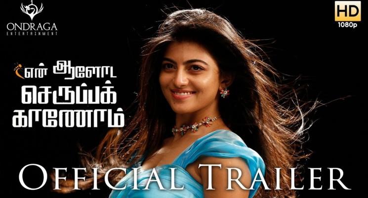 En Aaloda Seruppa Kaanom – Official Trailer