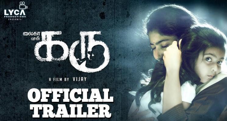 Karu – Official Trailer | Vijay | Sai Pallavi