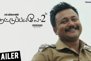 Thiruttuppayale 2 Trailer