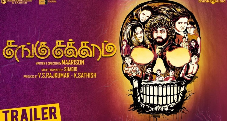 Sangu Chakkaram Trailer