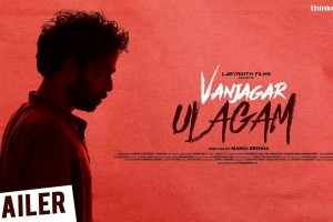 Vanjagar Ulagam Official Trailer