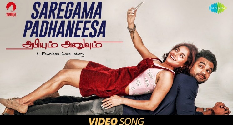 Saregama Padhaneesa – Full Video Song | Abhiyum Anuvum