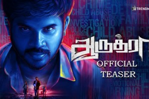 Aaruthra Tamil Movie | Official Teaser | Pa Vijay
