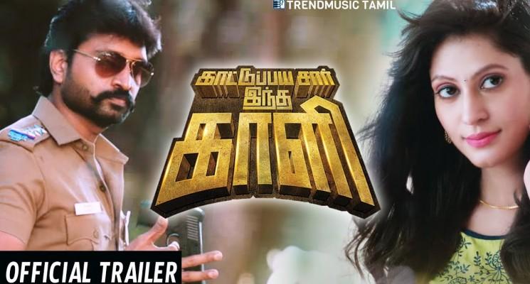 Kattu Paya Sir Intha Kaali Tamil Movie Official Trailer