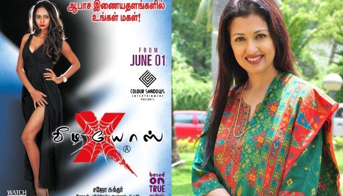 'x வீடியோஸ்' படத்திற்கு 2ஆம் பாகம் எடுக்க இயக்குனருக்கு ஊக்கம் கொடுத்த கௌதமி..!