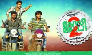 கோலிசோடா - 2 ; விமர்சனம்