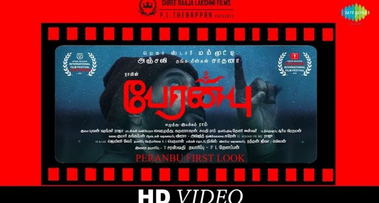 Peranbu -Official First Look Promo