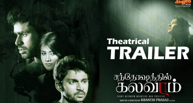 Santhoshathil Kalavaram | Theatrical Trailer