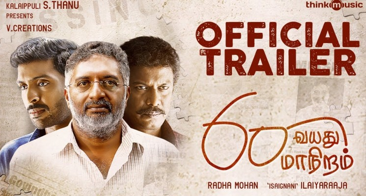 60 Vayadu Maaniram Trailer