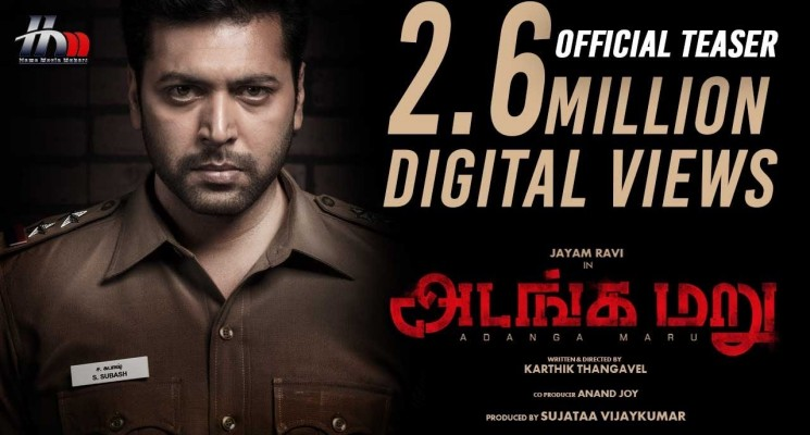 Adanga Maru Teaser | Jayam Ravi