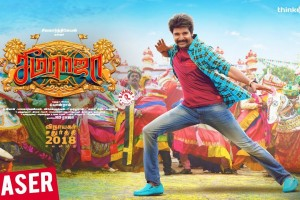 Seemaraja Official Teaser