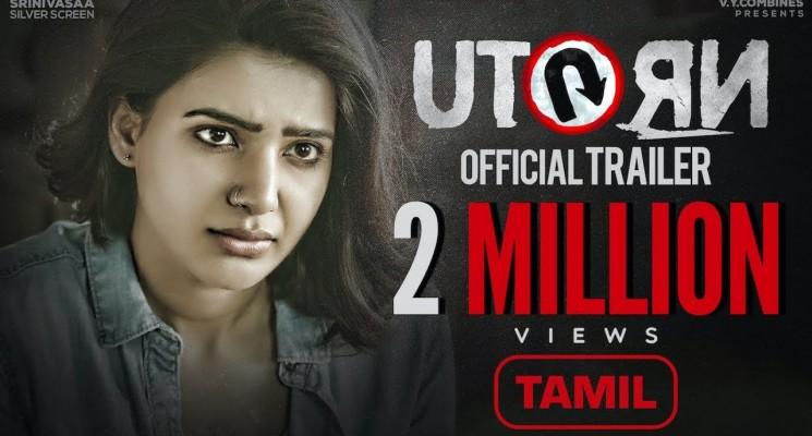 U Turn (Tamil) Official Trailer | Samantha