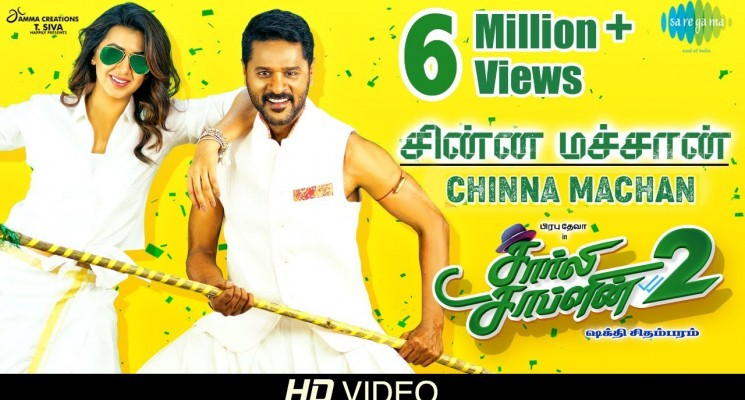 Chinna Machan – Video Song | Charlie Chaplin 2