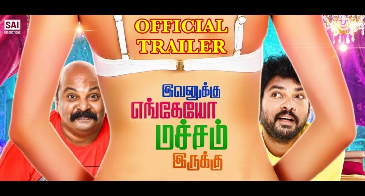 Evanukku Engeyo Matcham Irukku – Movie Trailer