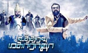 உத்தரவு மகாராஜா – விமர்சனம்