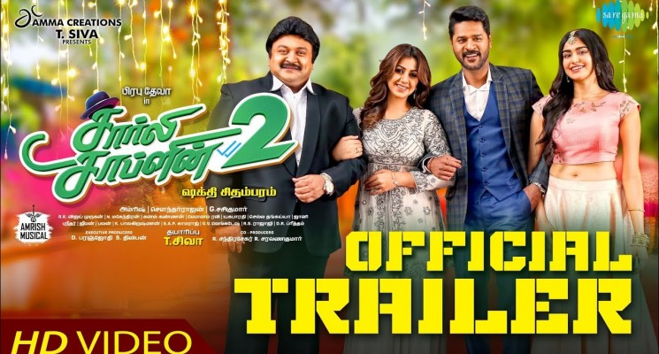 Charlie Chaplin 2 | Official Trailer