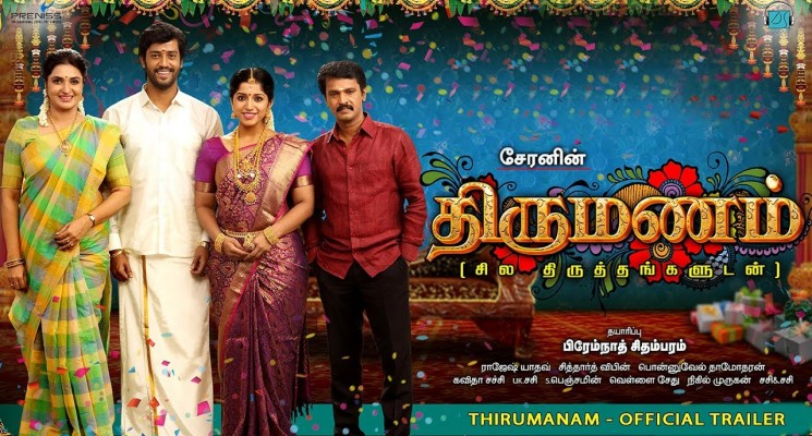 Thirumanam – Official Trailer