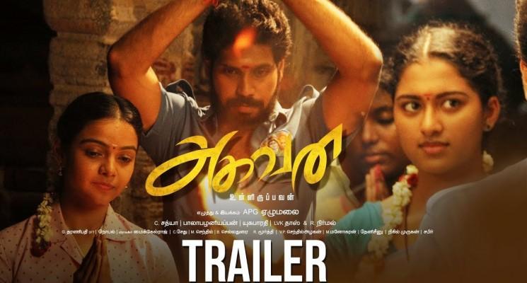 Aghavan Trailer