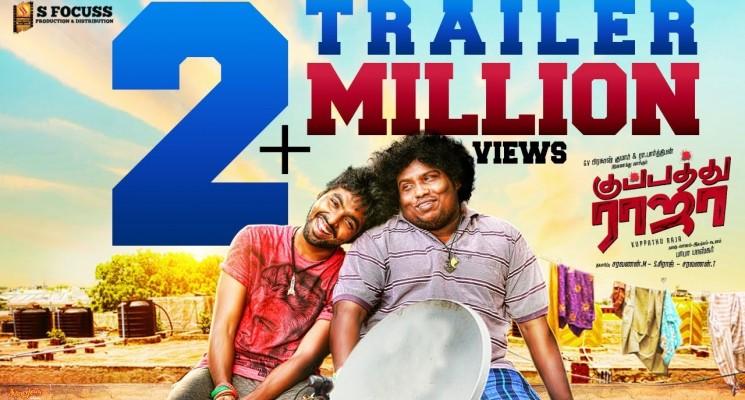Kuppathu Raja | Theatrical Trailer