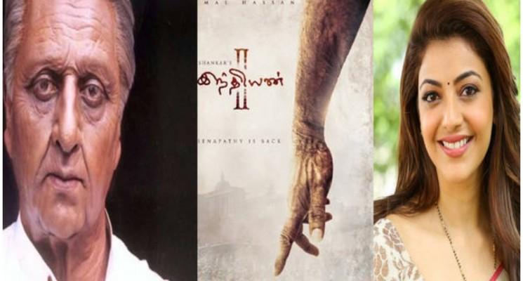 இந்தியன் 2 படத்தில் வயதான தோற்றத்தில் காஜல் அகர்வால் நடிக்கிறாரா?