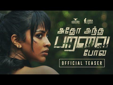 Adho Andha Paravai Pola Tamil Official Teaser