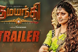 Damayanthi Trailer – Tamil