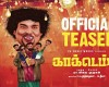 Cocktail Teaser - Tamil