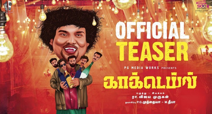 Cocktail Teaser – Tamil