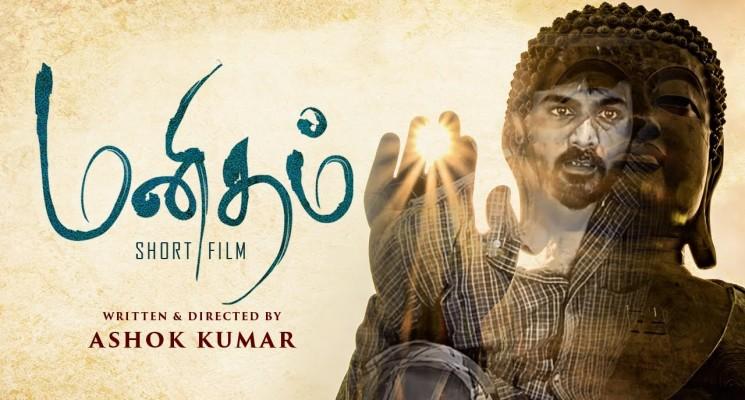 நடிகர் அசோக் நடித்து இயக்கியிருக்கும் குறும்படம் 'மனிதம்'!