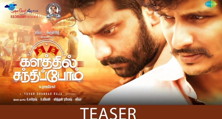 Kalathil Santhippom Official Teaser