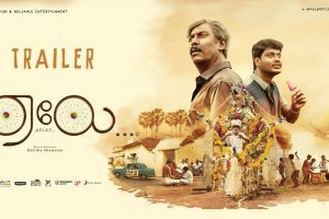 AELAY – Official Trailer