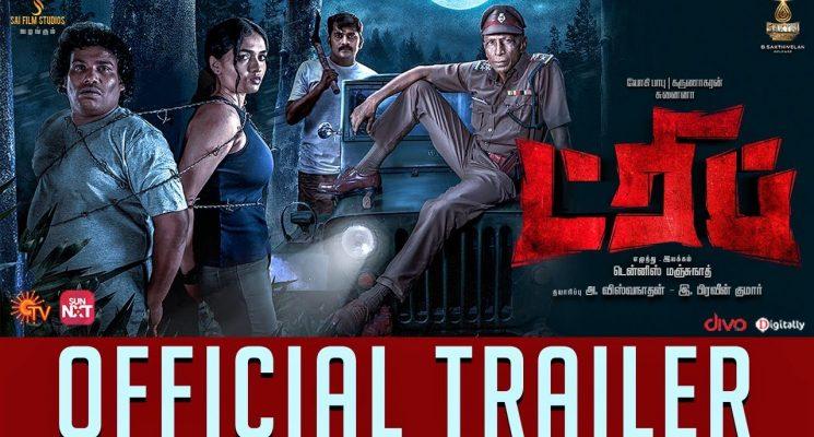 TRIP – Official Trailer