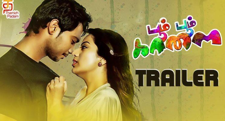 Boom Boom Kaalai Tamil Movie Trailer