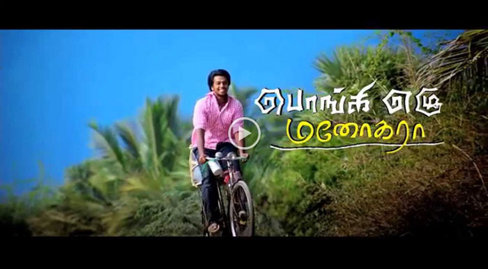 Ponge Ezhu Manohara Movie Teaser