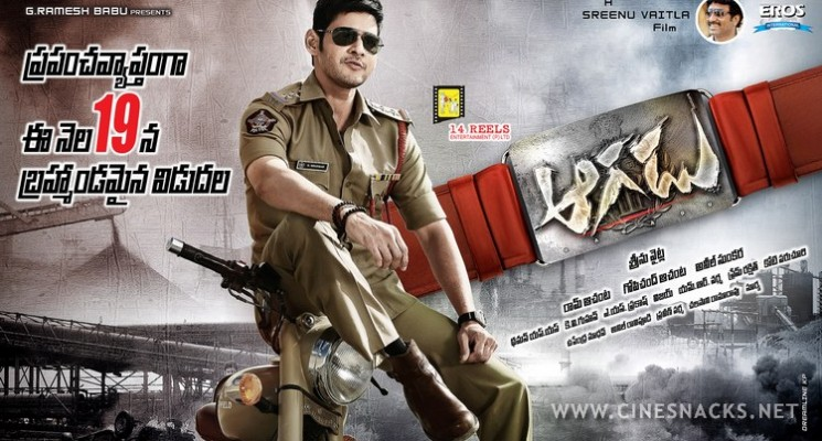Aagadu Movie Poster
