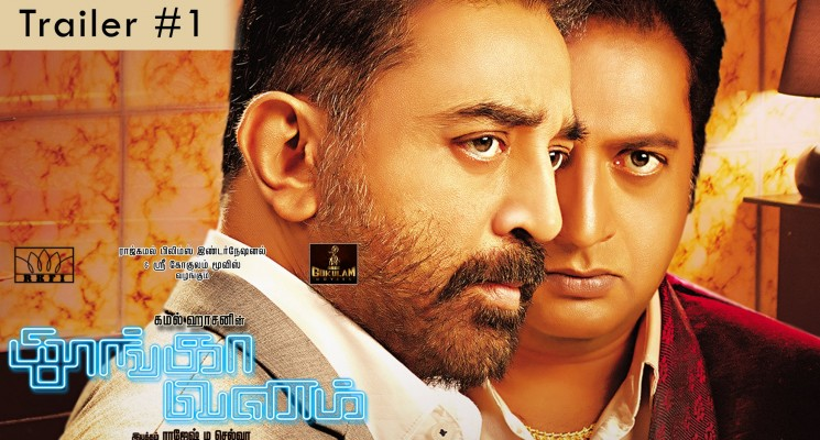 Thoongaavanam Movie Trailer